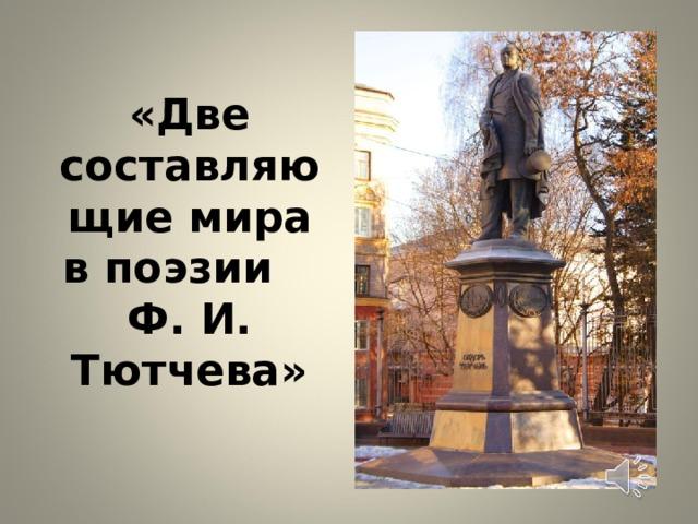 «Две составляющие мира в поэзии Ф. И. Тютчева»