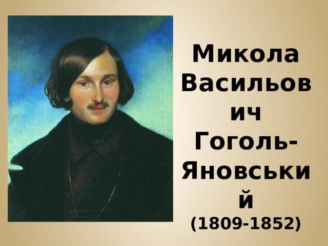 Микола Васильович Гоголь-Яновський (1809-1852)