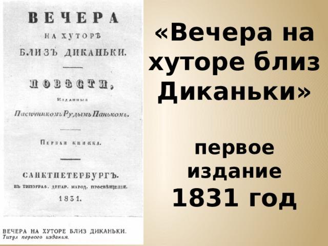 «Вечера на хуторе близ Диканьки»   первое издание  1831 год