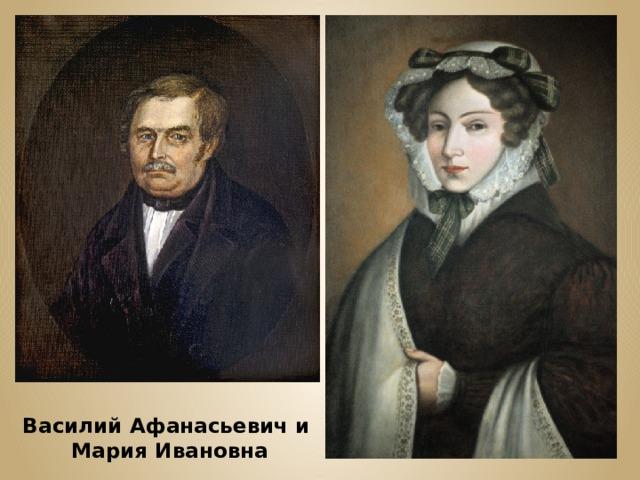 Василий Афанасьевич и  Мария Ивановна