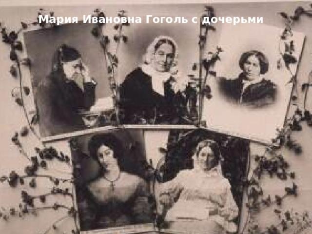 Мария Ивановна Гоголь с дочерьми