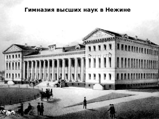 Гимназия высших наук в Нежине