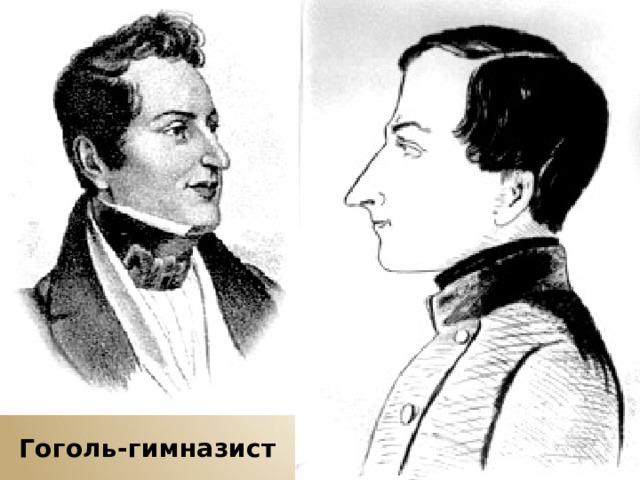 Гоголь-гимназист