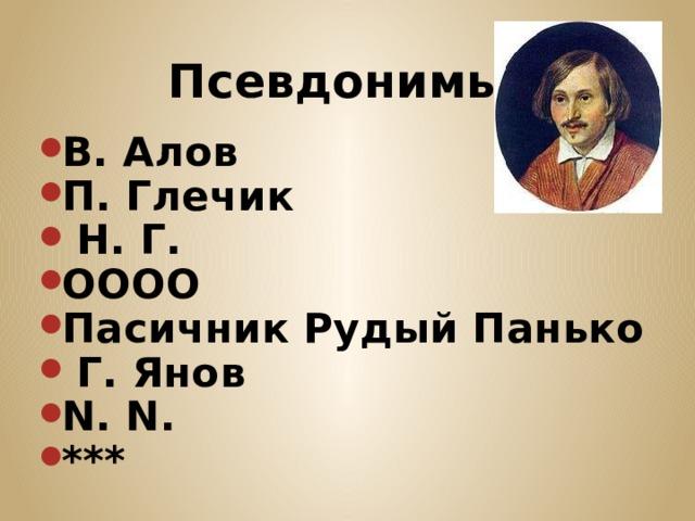 Псевдонимы: