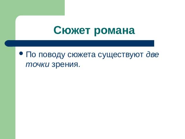Сюжет романа