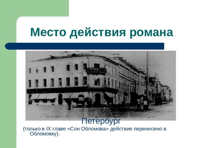Место действия романа Петербург (только в IX главе «Сон Обломова» действие перенесено в Обломовку).