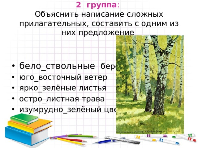2 группа :  Объяснить написание сложных прилагательных, составить с одним из них предложение