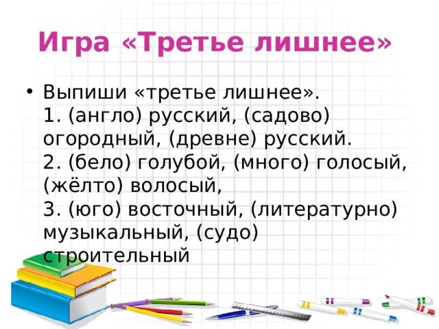 Игра «Третье лишнее»