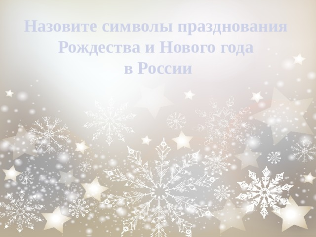 Назовите символы празднования  Рождества и Нового года  в России