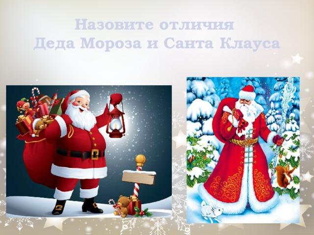 Назовите отличия  Деда Мороза и Санта Клауса