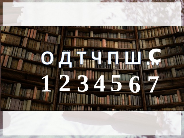 с 2 5 1 3 4 6 7
