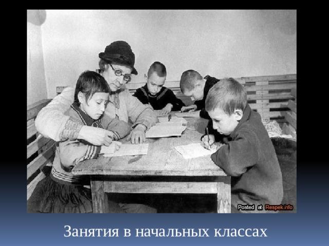 Занятия в начальных классах