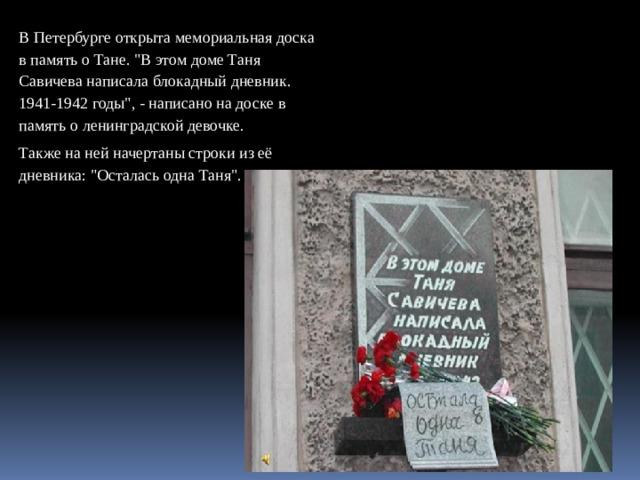 В Петербурге открыта мемориальная доска в память о Тане.