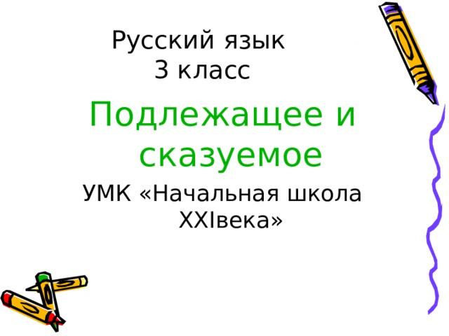 Русский язык  3 класс Подлежащее и сказуемое УМК «Начальная школа XXI века»
