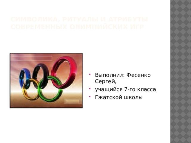 Символика, ритуалы и атрибуты современных олимпийских игр