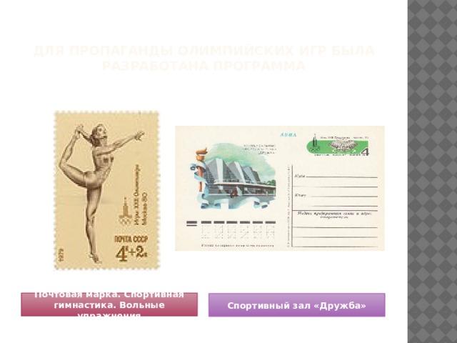 Для пропаганды олимпийских игр была разработана программа Почтовая марка. Спортивная гимнастика. Вольные упражнения Спортивный зал «Дружба»