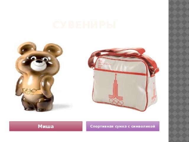 Сувениры Миша Спортивная сумка с символикой