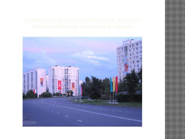 Изменился облик городов, Всюду олимпийские кольца и Миша