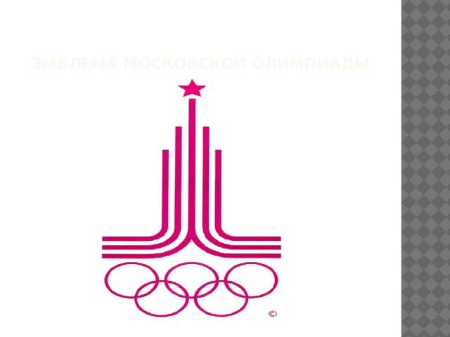 Эмблема московской олимпиады