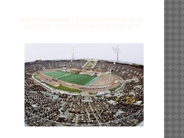 Центральный стадион имени В. И. Ленина, центральная арена Игр