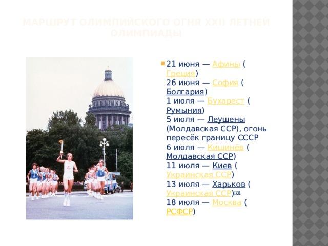 Маршрут олимпийского огня Ххii летней олимпиады