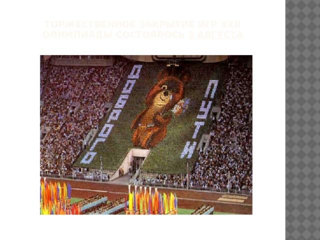 Торжественное закрытие Игр XXII Олимпиады состоялось 3 августа