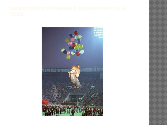 Олимпийский мишка поднимается в небо