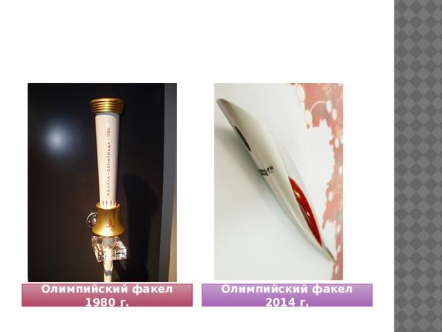 Олимпийский факел 1980 г. Олимпийский факел 2014 г.