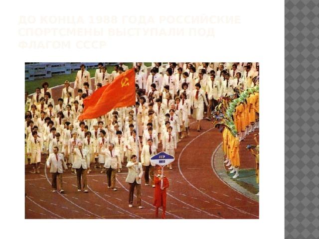 До конца 1988 года российские спортсмены выступали под флагом СССР