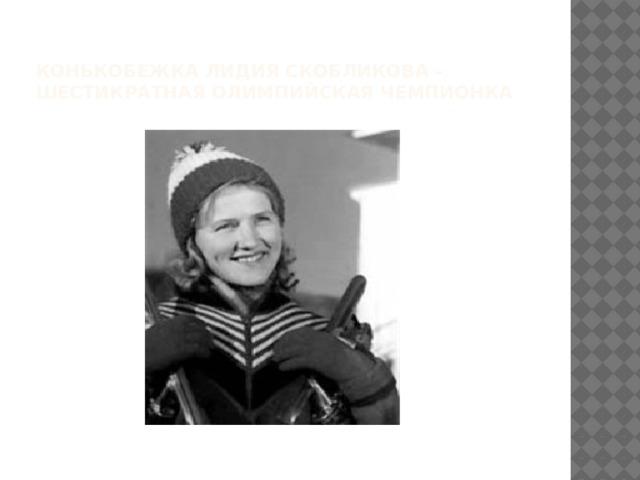 Конькобежка Лидия скобликова – шестикратная Олимпийская чемпионка