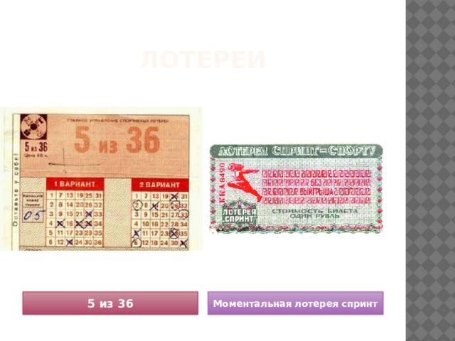 лотереи 5 из 36 Моментальная лотерея спринт
