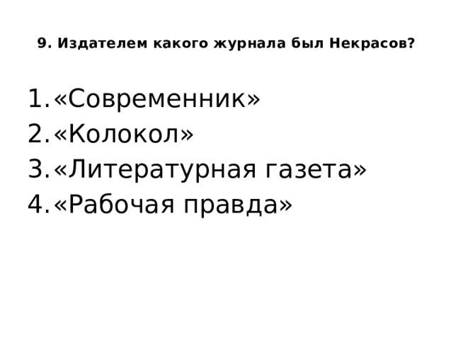 9. Издателем какого журнала был Некрасов?