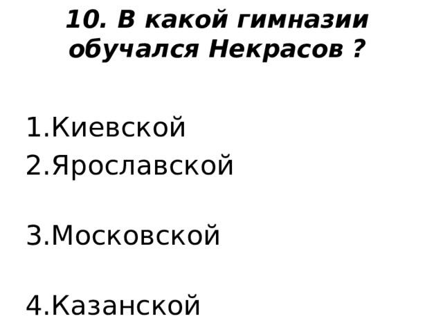 10. В какой гимназии обучался Некрасов ?