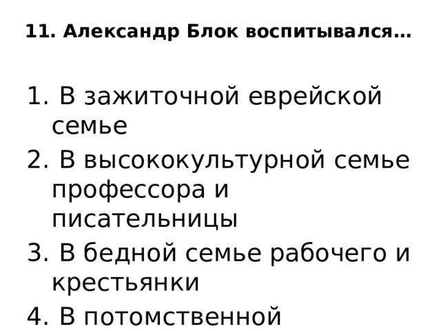11. Александр Блок воспитывался…