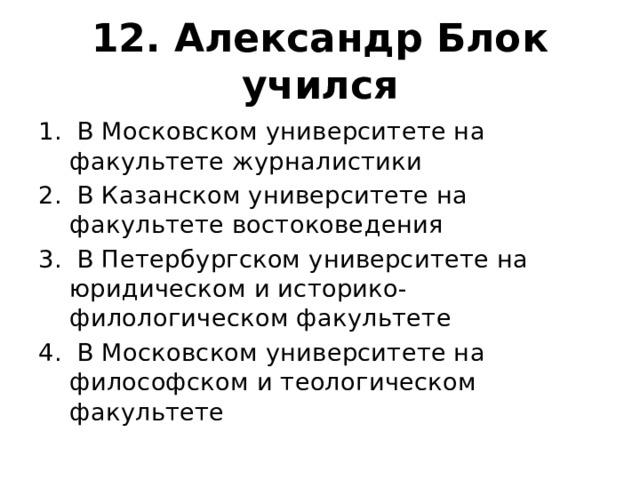 12. Александр Блок учился