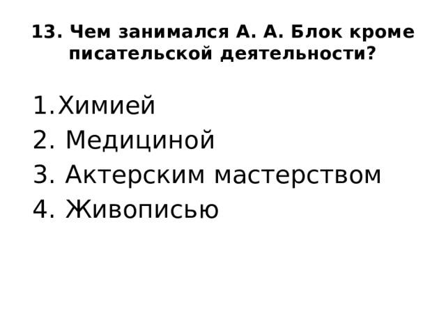 13. Чем занимался А. А. Блок кроме писательской деятельности?