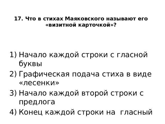 17. Что в стихах Маяковского называют его «визитной карточкой»?
