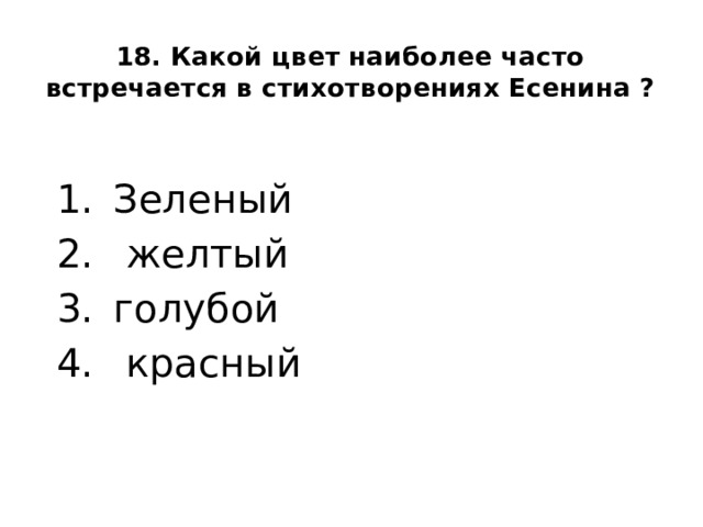 18. Какой цвет наиболее часто встречается в стихотворениях Есенина ?