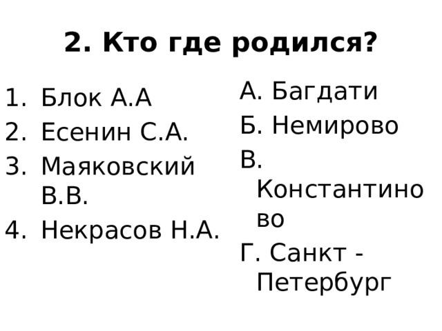 2. Кто где родился? А. Багдати Б. Немирово В. Константиново Г. Санкт - Петербург