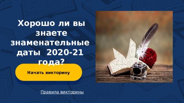 Хорошо ли вы знаете знаменательные даты 2020-21 года? Начать викторину Правила викторины