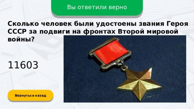 Вы ответили верно Сколько человек были удостоены звания Героя СССР за подвиги на фронтах Второй мировой войны? 11603 Вернуться назад