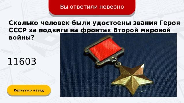 Вы ответили неверно Сколько человек были удостоены звания Героя СССР за подвиги на фронтах Второй мировой войны? 11603 Вернуться назад