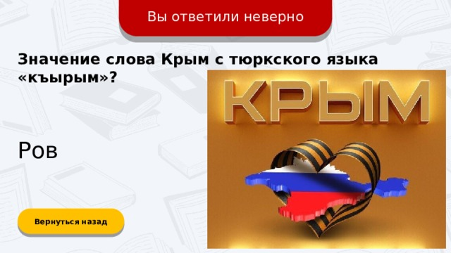 Вы ответили неверно Значение слова Крым с тюркского языка «къырым»? Ров Вернуться назад