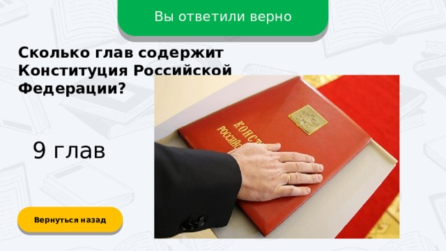 Вы ответили верно Сколько глав содержит Конституция Российской Федерации? 9 глав Вернуться назад