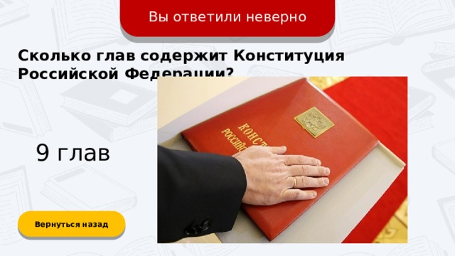 Вы ответили неверно Сколько глав содержит Конституция Российской Федерации? 9 глав Вернуться назад