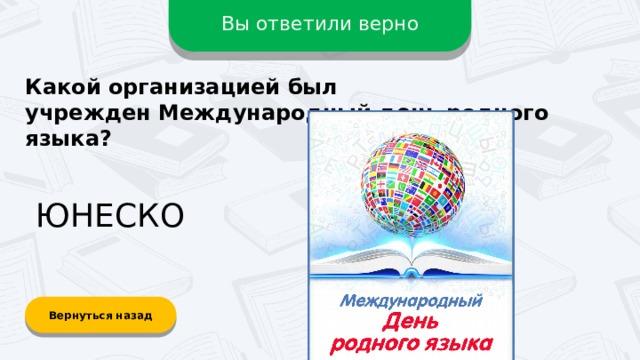 Вы ответили верно Какой организацией был учрежденМеждународный день родного языка? ЮНЕСКО Вернуться назад