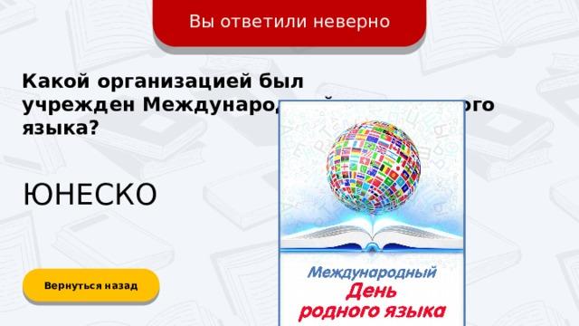 Вы ответили неверно Какой организацией был учрежденМеждународный день родного языка? ЮНЕСКО Вернуться назад