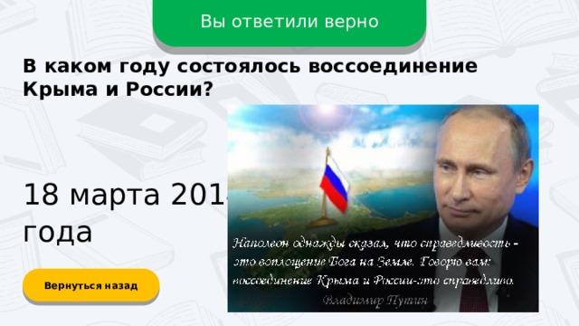Вы ответили верно В каком году состоялось воссоединение Крыма и России? 18 марта 2014 года Вернуться назад