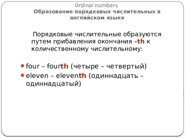 Ordinal numbers   Образование порядковых числительных в английском языке    Порядковые числительные образуются путем прибавления окончания –th к количественному числительному: