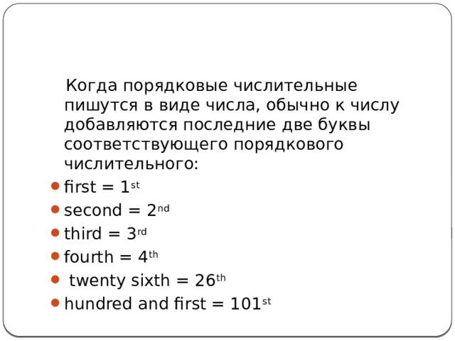 Когда порядковые числительные пишутся в виде числа, обычно к числу добавляются последние две буквы соответствующего порядкового числительного: